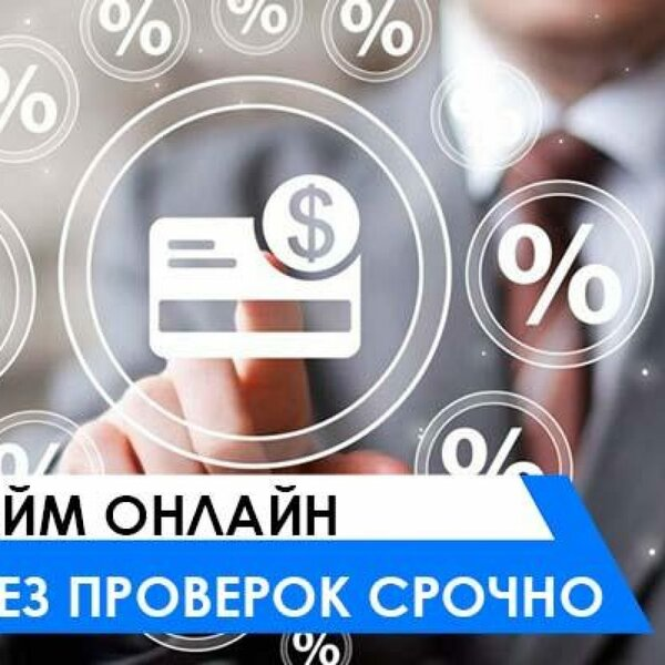 Займер займ онлайн на карту с плохой кредитной историей под 0 процентов