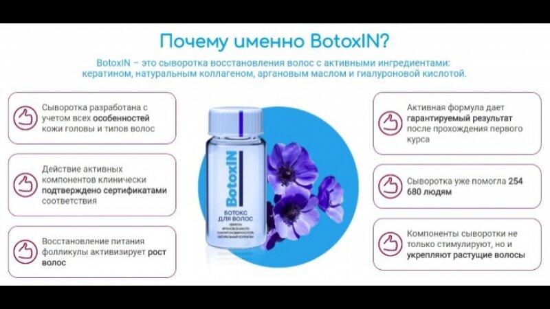 BotoxIN - ботокс для волос в Павлограде
