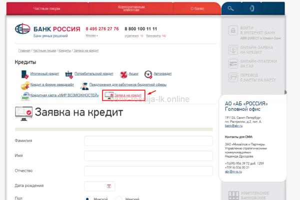 Кредит в омске оформить онлайн заявку на взять кредит в лениногорске