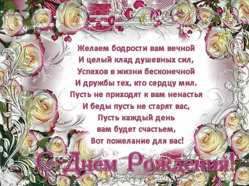 стихи с поздравлениями с днем рождения родственницы единоборства