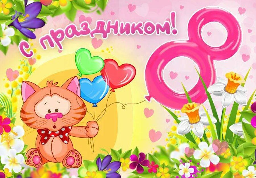Звания, открытки с 8 марта картинки для детей