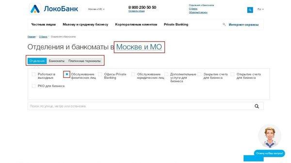 Оформить кредит в локо банке онлайн ubank кредит онлайн