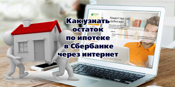 Все онлайн-сервисы · Мобильное приложение Сбербанк Онлайн.