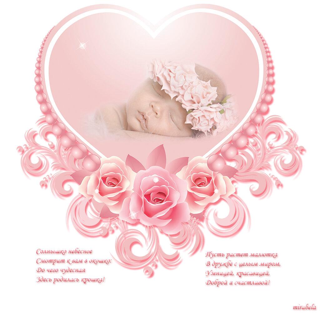 Поздравления мама для новорожденного