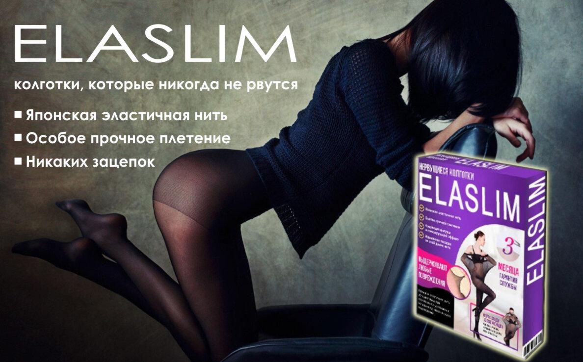 ElaSlim - нервущиеся колготки в Брянске