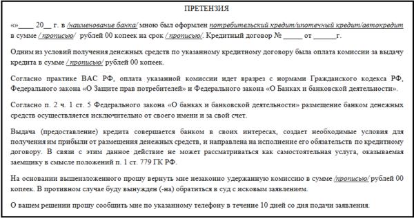 Русфинанс банк реструктуризация кредита