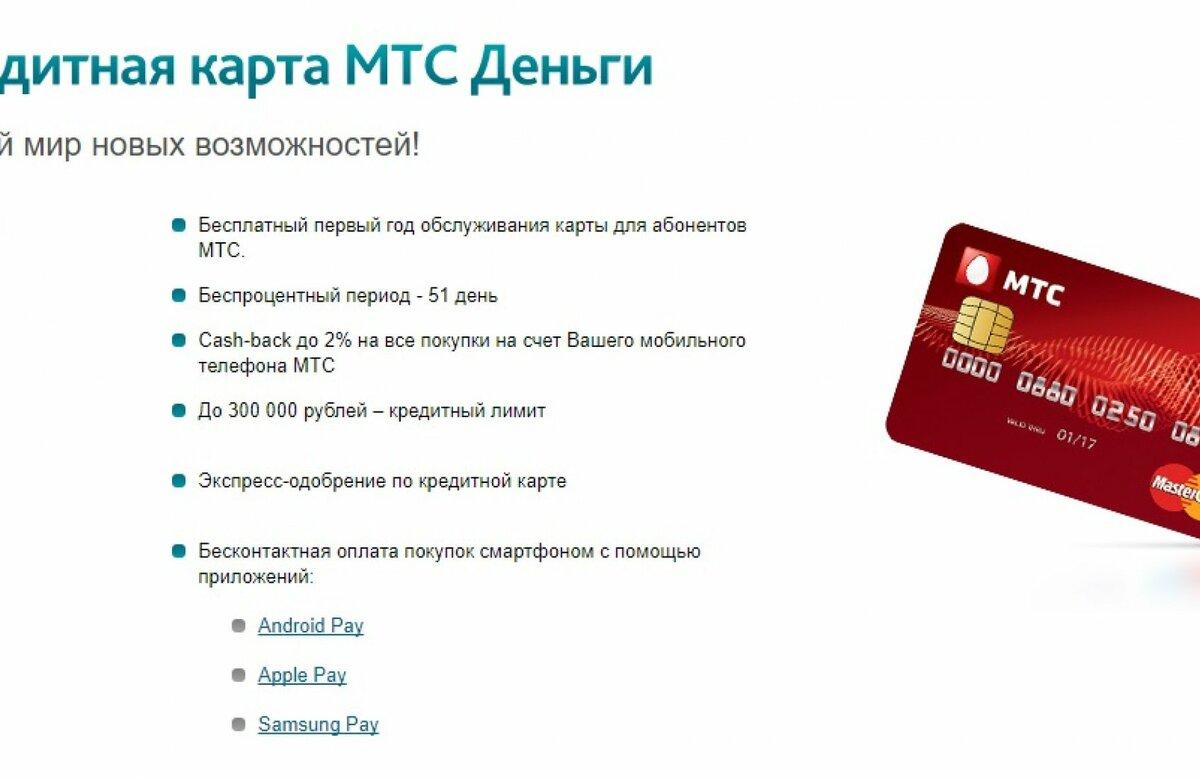 мтс банк проверяет кредитную историю