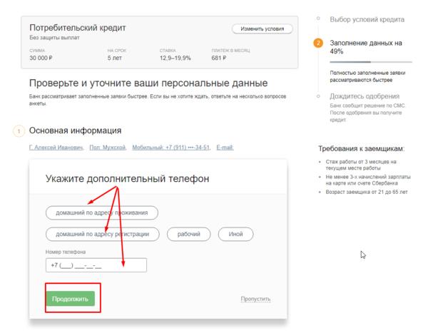 какой банк самый надежный в россии взять кредит под маленький процент пенсионерам
