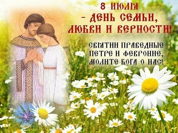 Поздравление православных с днем семьи
