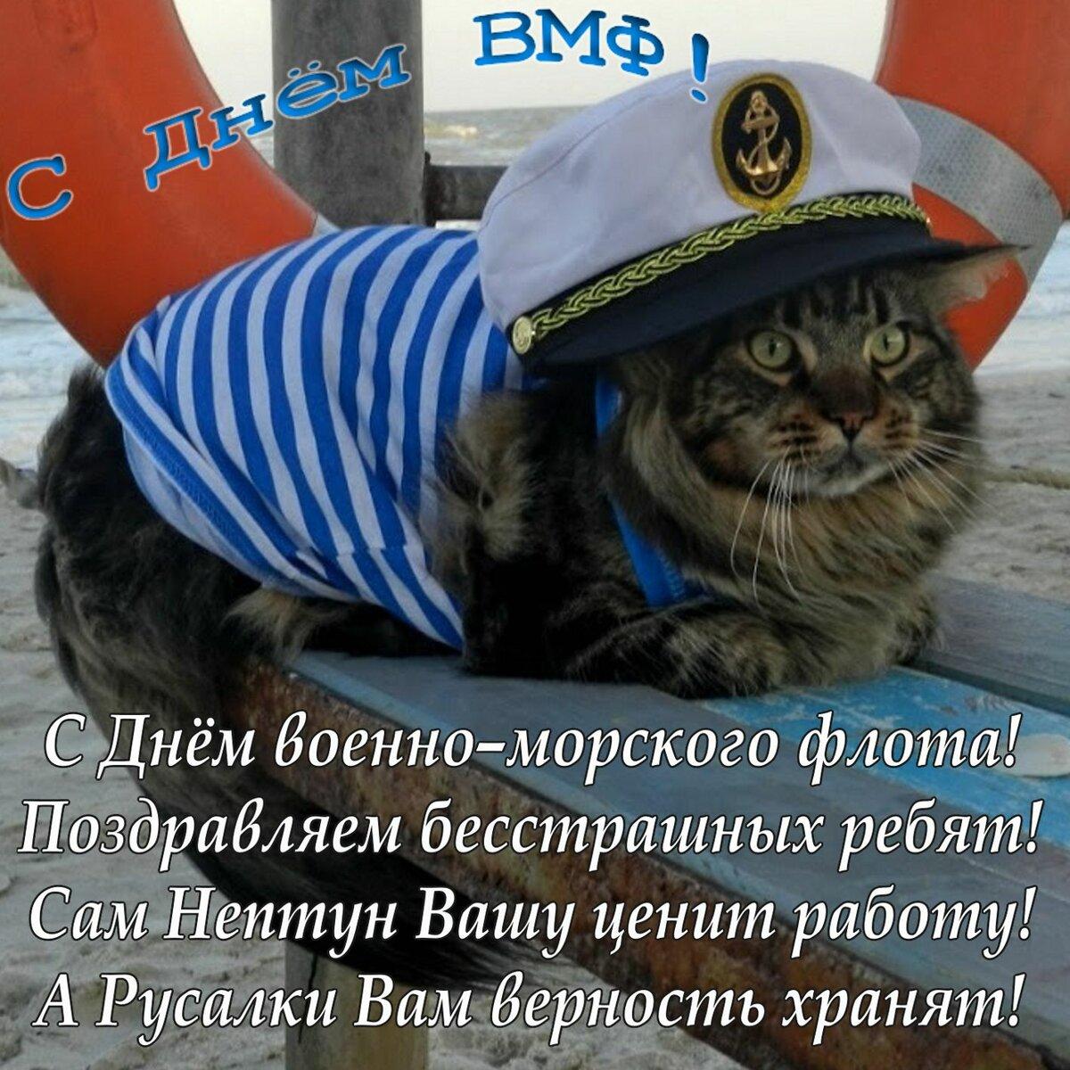 поздравление с днем моряка любимому в прозе именно ним