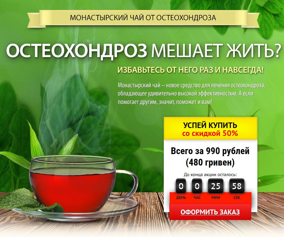 Монастырский чай от остеохондроза в Тутаеве