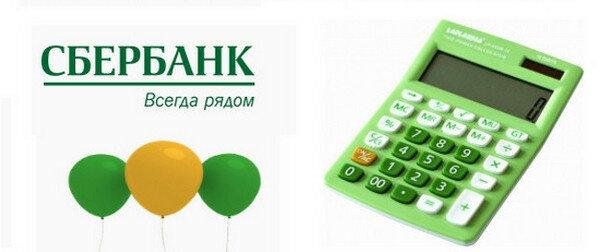 Сгб калькулятор потребительского кредита