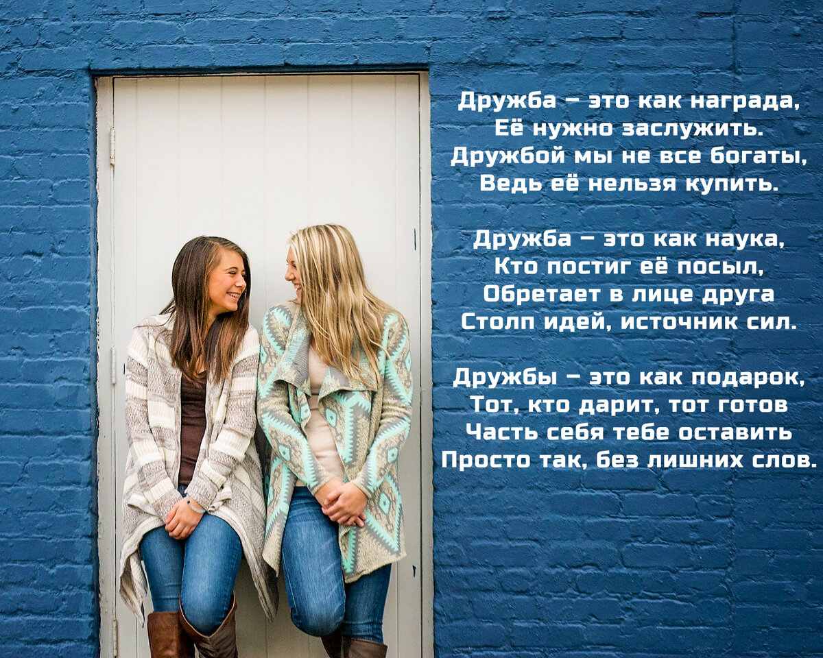Картинки со словами про подружку