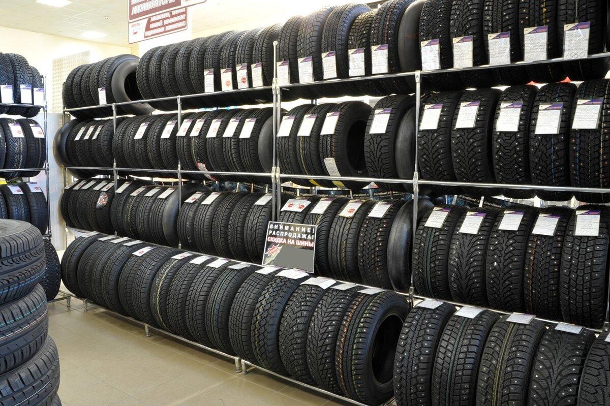 купить шины в магазине