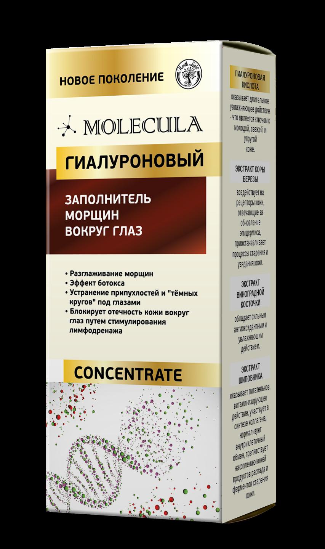 Molecula заполнитель морщин вокруг глаз в Сальске