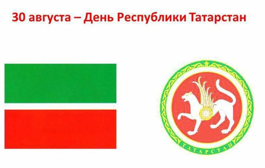 день татарстана открытки эту краску