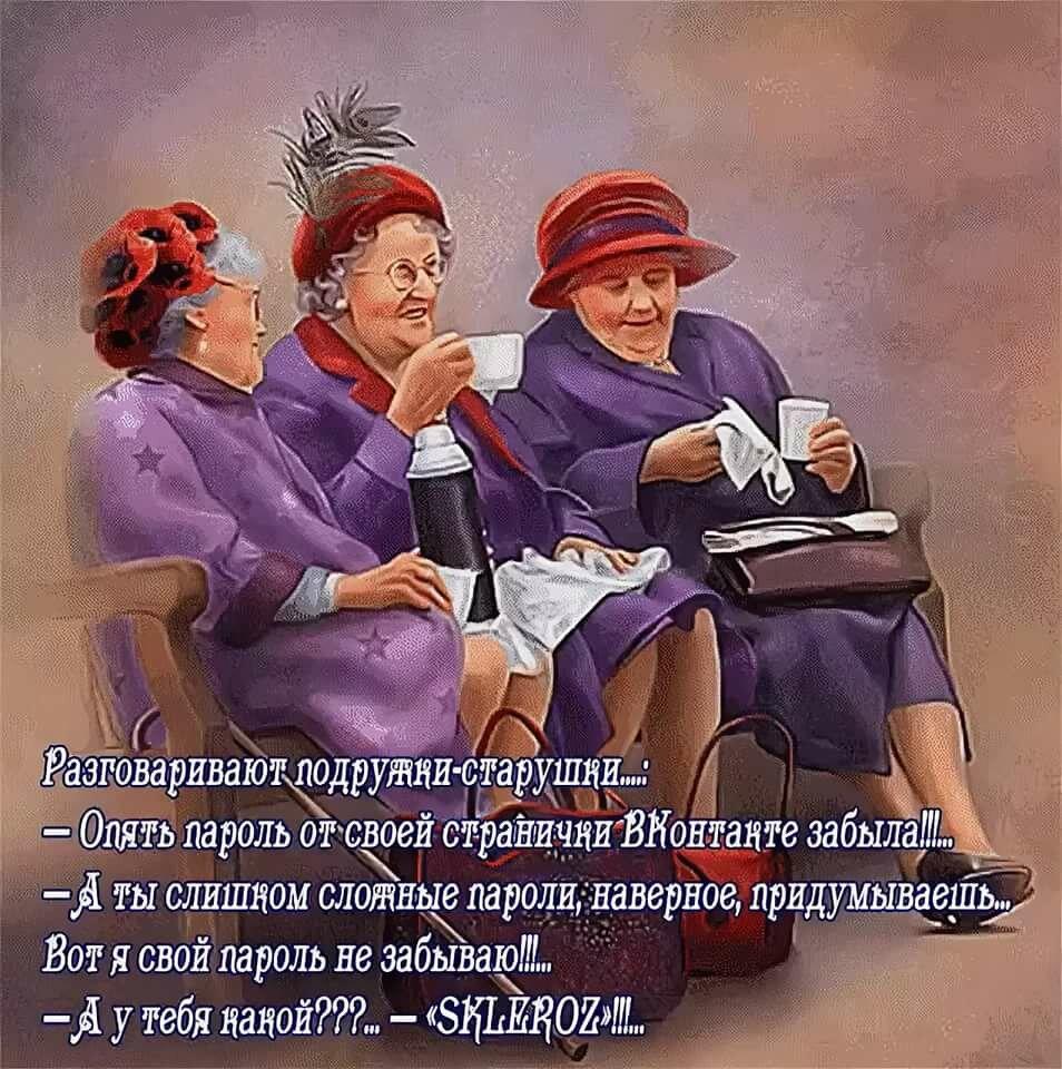 Подружки старушки прикольные картинки с надписями