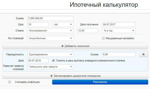 Сбербанк досрочное погашение кредита онлайн калькулятор как взять кредит инвалиду 1 группы