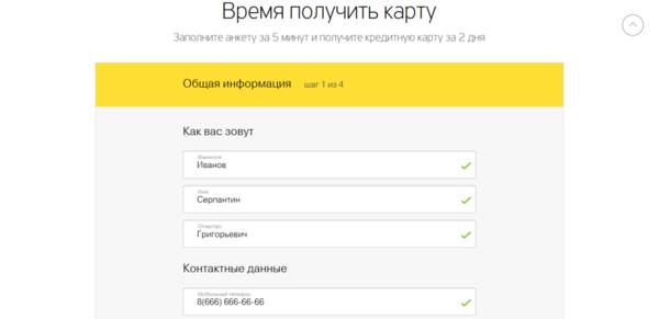 Тинькофф интернет банк онлайн заявка на кредит взять кредит безработному форум