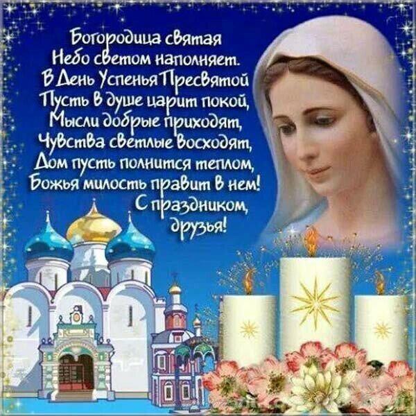 С праздником пресвятой богородицы поздравления в картинках, компьютере примеры смешные