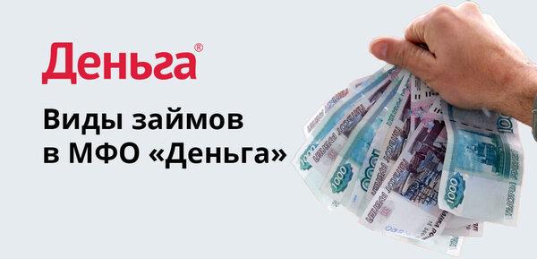 Русские деньги микрозайм тула