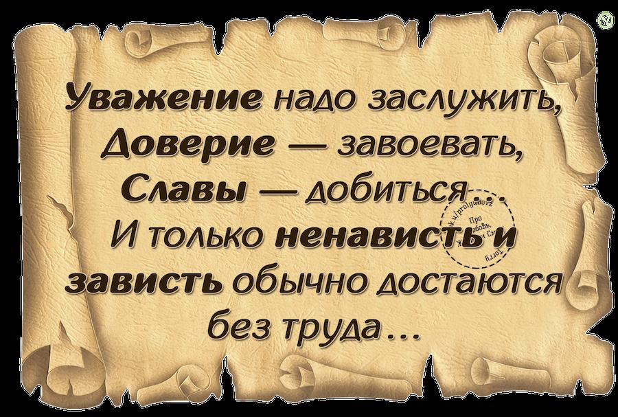 Открыток, доверие картинки с надписями афоризмы