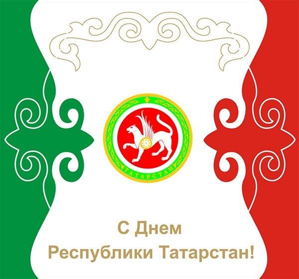 Картинки, с днем татарстана картинки