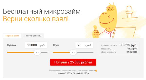 манимен бесплатный займкак взять кредит в 20 лет в сбербанке