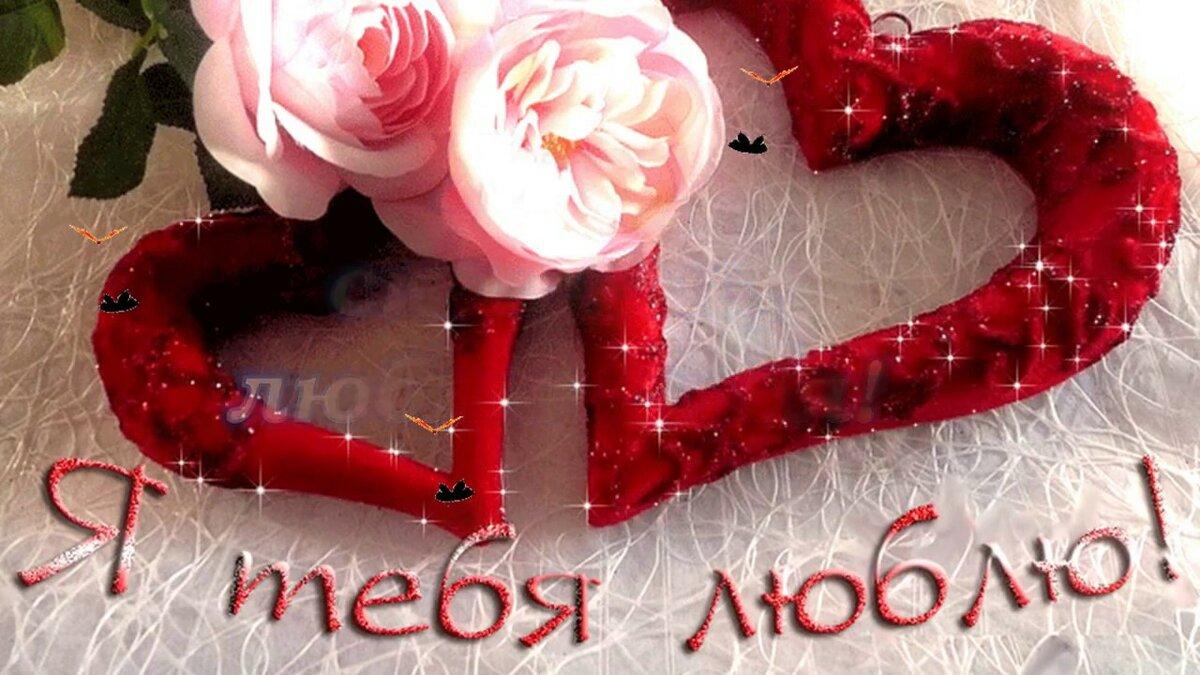 Любовные картинки с надписями для любимой жене