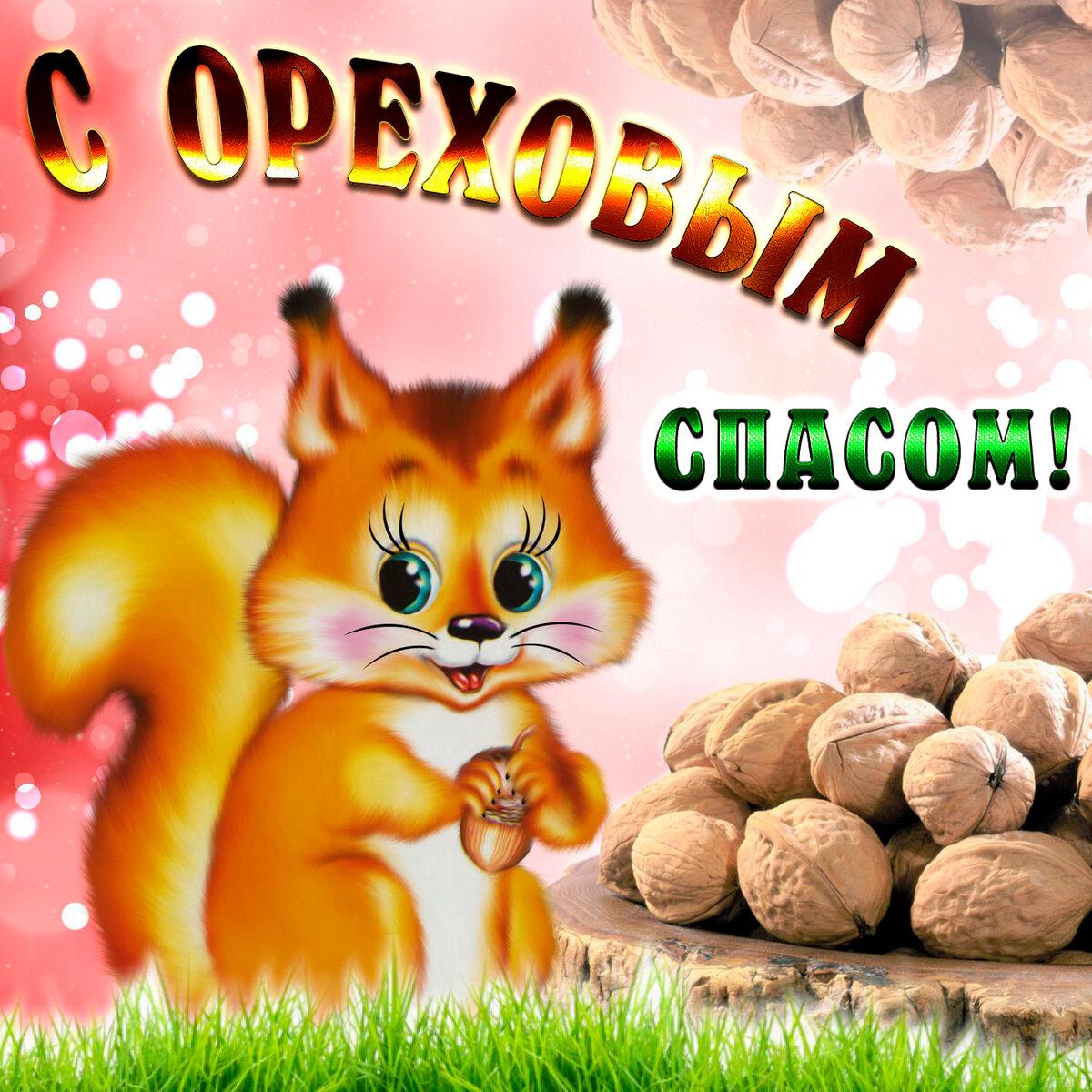 Открытки, поздравить с ореховым спасом в картинках