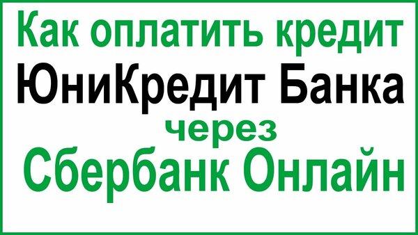 как платить кредит в восточный экспресс банк через сбербанк онлайн отзывы хоме кредит банка нижний