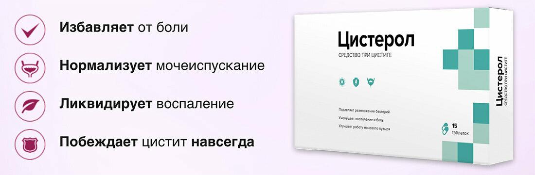 Цистерол cредство от цистита в Таганроге