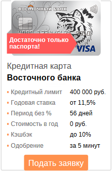 Оставить заявку на кредит в втб банке онлайн заявка