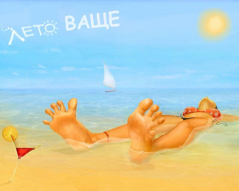 Времен, открытки про лето смешные