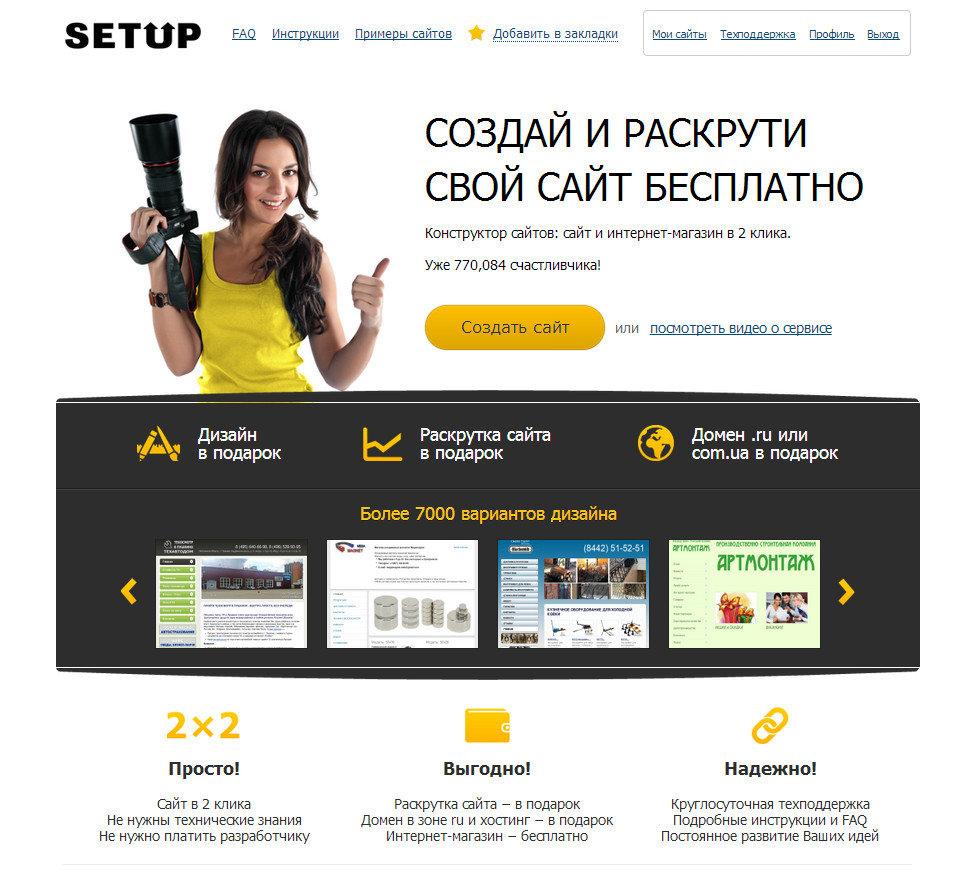 Топ сайтов по созданию бесплатных сайтов сайт компании раут