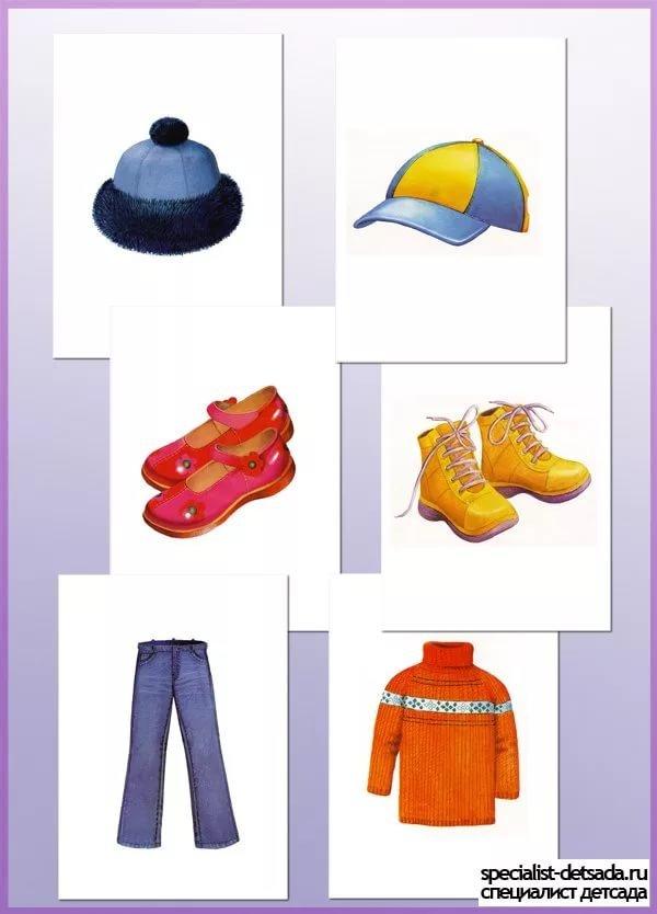 Домашние задания в младшей группе тема одежда обувь