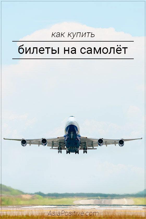 Купить билет яндекс самолет купить билет на поезд иркутск благовещенск
