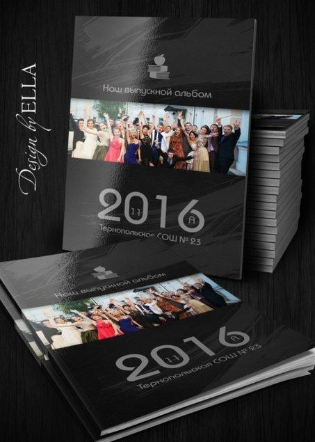 ВЫПУСКНОЙ АЛЬБОМ 2016 ДЛЯ 11 КЛАССОВ Г ХАРЬКОВ КИЕВ ШАБЛОНЫ СКАЧАТЬ БЕСПЛАТНО В ЧЕРНЫХ ТОНАХ СКАЧАТЬ БЕСПЛАТНО