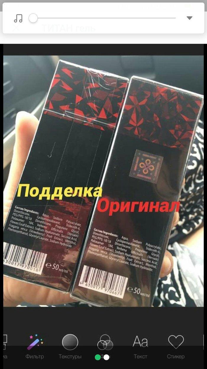 Титан гель инструкция, цена 220 грн. , купить в киеве — prom. Ua (id.