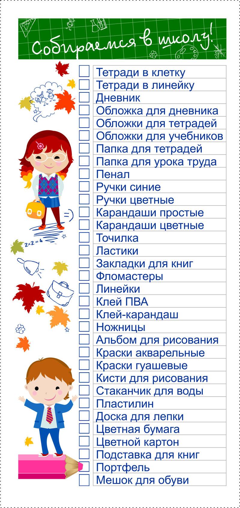 Список канцтоваров для 6 класса в школу
