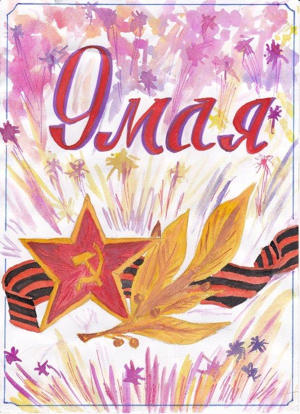 Открытки день, открытка 9 мая рисунок легкий
