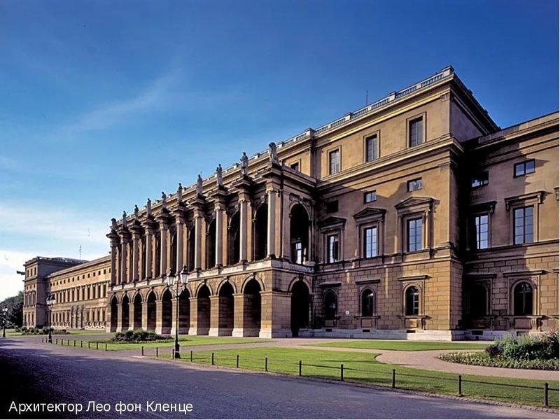 Здания в стиле ампир в германии