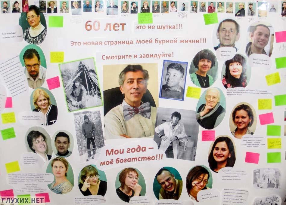 Поздравление коллеге плакат