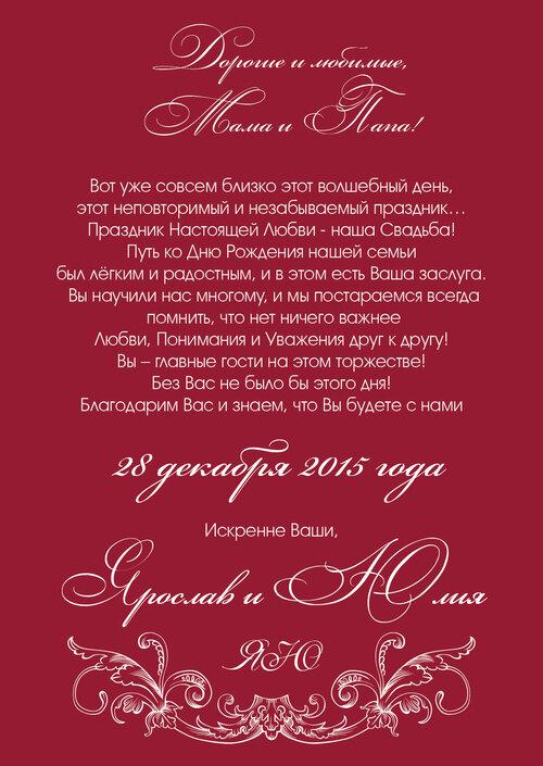 приглашение на бордовую свадьбу