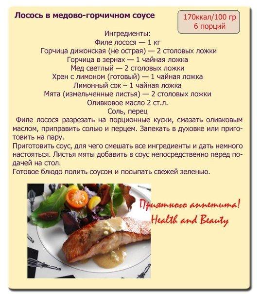 рецепты еды и напитков - карточка от пользователя sadowskij.