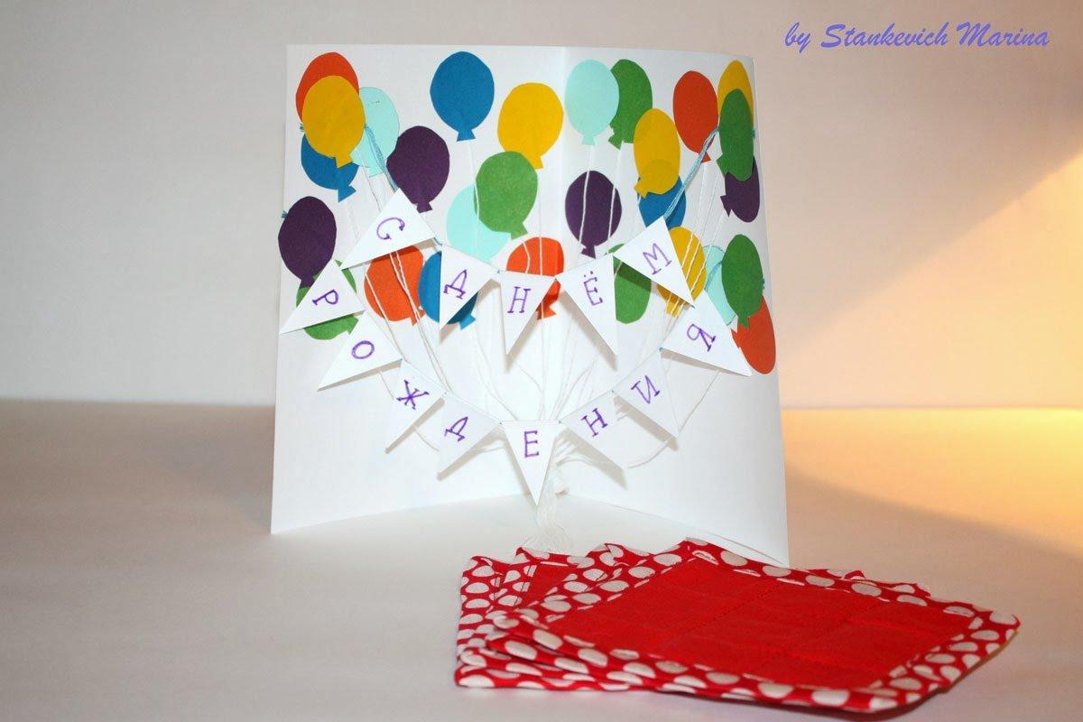Открытки с детьми своими руками к дню рождения