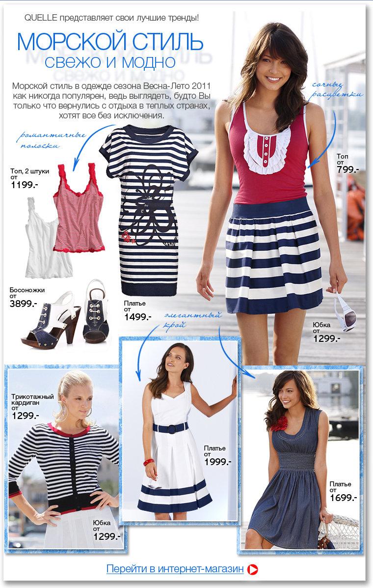 cf38039dcff4 Одежда в морском стиле. Товары для женщин Морской стиль ...