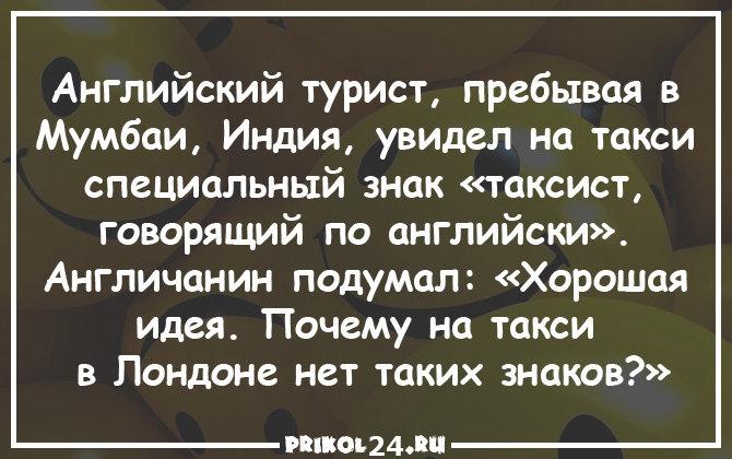 anekdot0001 #анекдот #смех #прикол #шутка #хохма #юмор http://prikol24.ru/category/anekdoty/