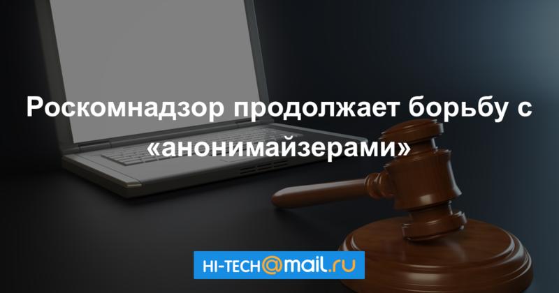 Как обойти блокировку роскомнадзора  http://jot.slotosfera.stream/ozborny/145/  Доступ к основному адресу Русдосуга  заблокирован Роскомнадзором. Однако В России хотят запретить сервисы, позволяющие посещать запрещенные властями сайты.