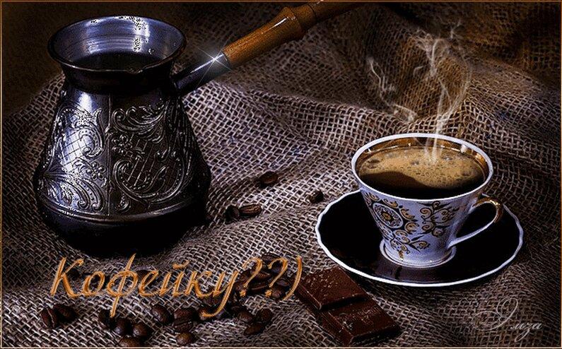 Чашечка кофе для тебя живая открытка